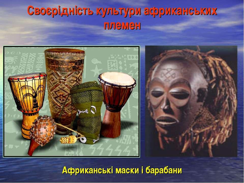 Своєрідність культури африканських племен Африканські маски і барабани