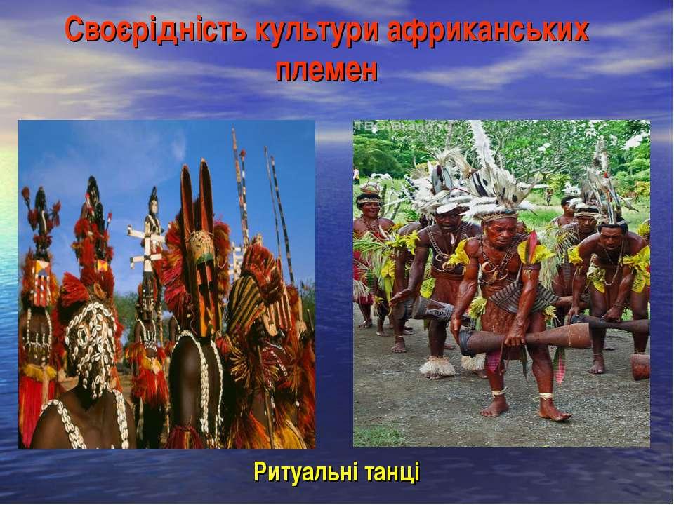 Своєрідність культури африканських племен Ритуальні танці