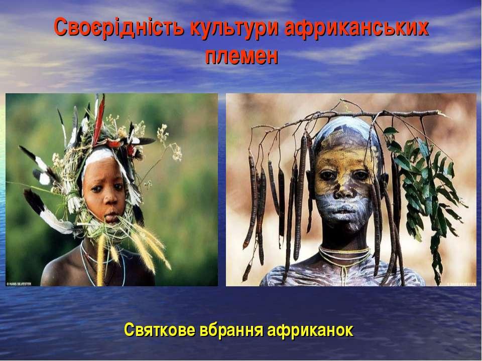 Своєрідність культури африканських племен Святкове вбрання африканок