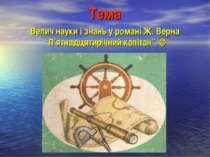 """Тема Велич науки і знань у романі Ж. Верна """"П'ятнадцятирічний капітан"""". ©"""