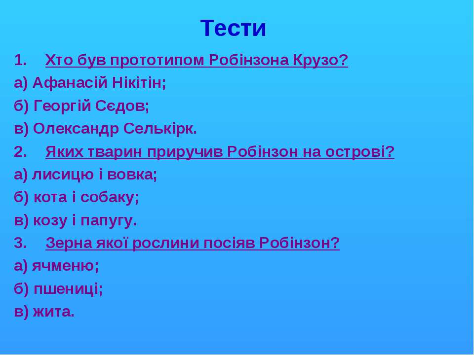 Тести Хто був прототипом Робінзона Крузо? а) Афанасій Нікітін; б) Георгій Сєд...