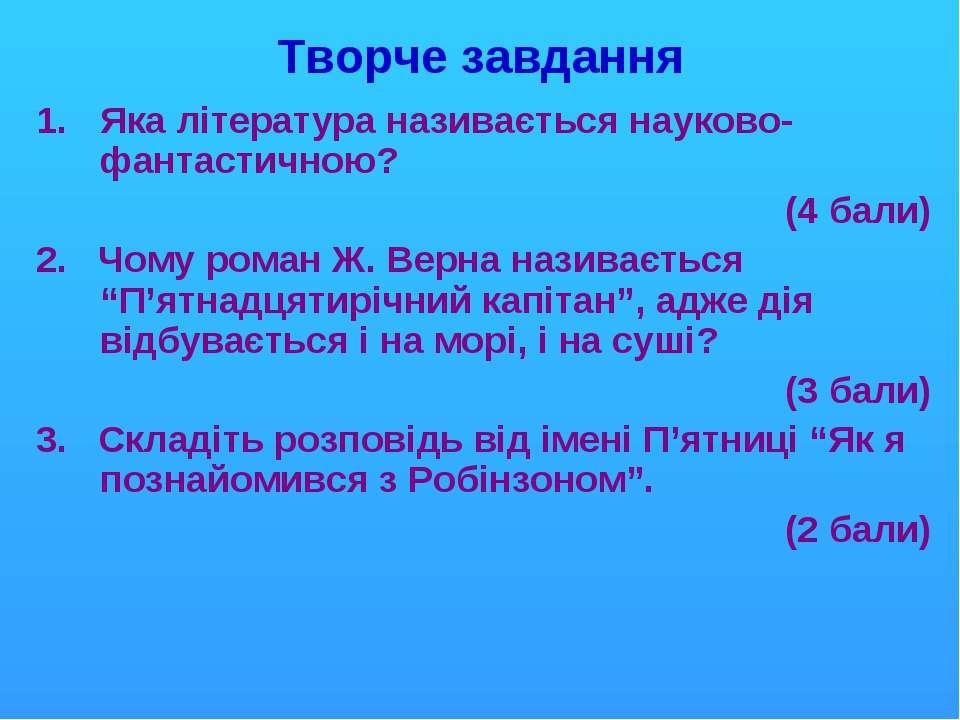 Творче завдання Яка література називається науково-фантастичною? (4 бали) 2. ...