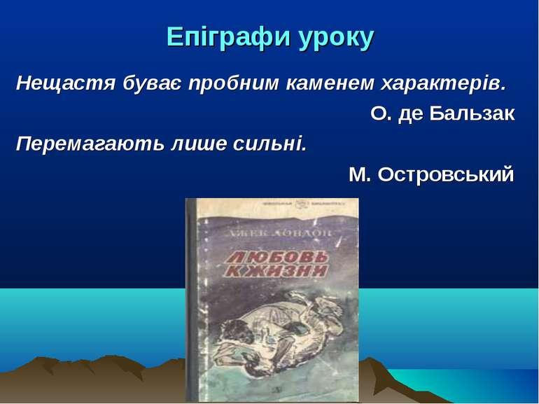 Епіграфи уроку Нещастя буває пробним каменем характерів. О. де Бальзак Перема...