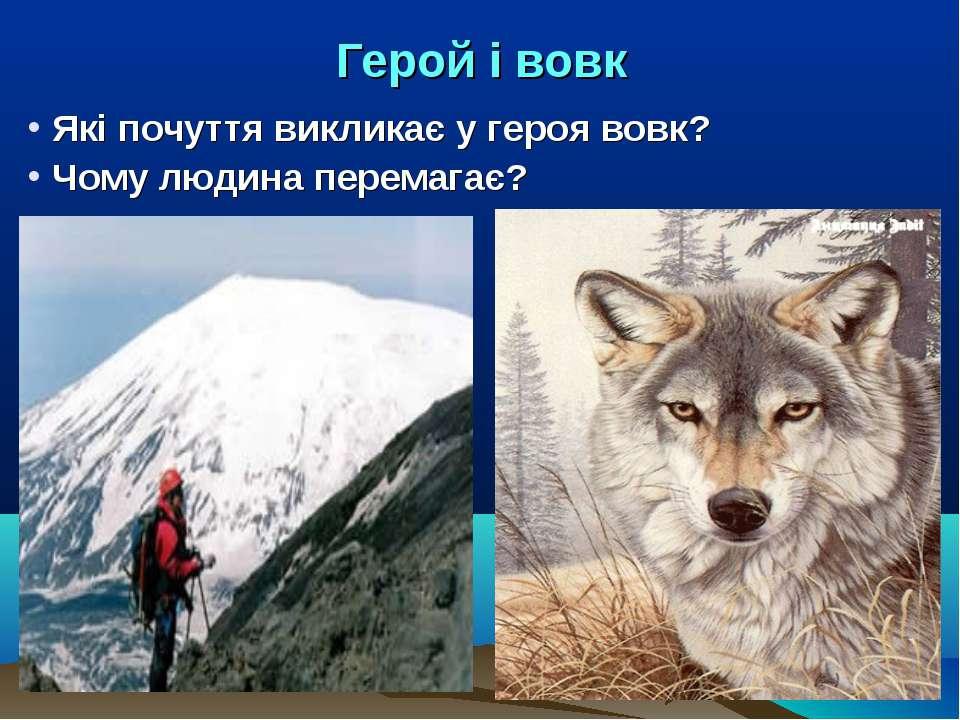 Герой і вовк Які почуття викликає у героя вовк? Чому людина перемагає?