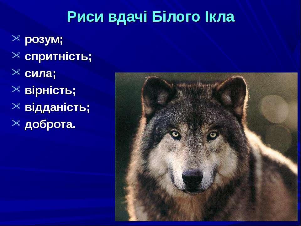 Риси вдачі Білого Ікла розум; спритність; сила; вірність; відданість; доброта.