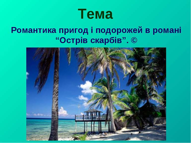 """Тема Романтика пригод і подорожей в романі """"Острів скарбів"""". ©"""