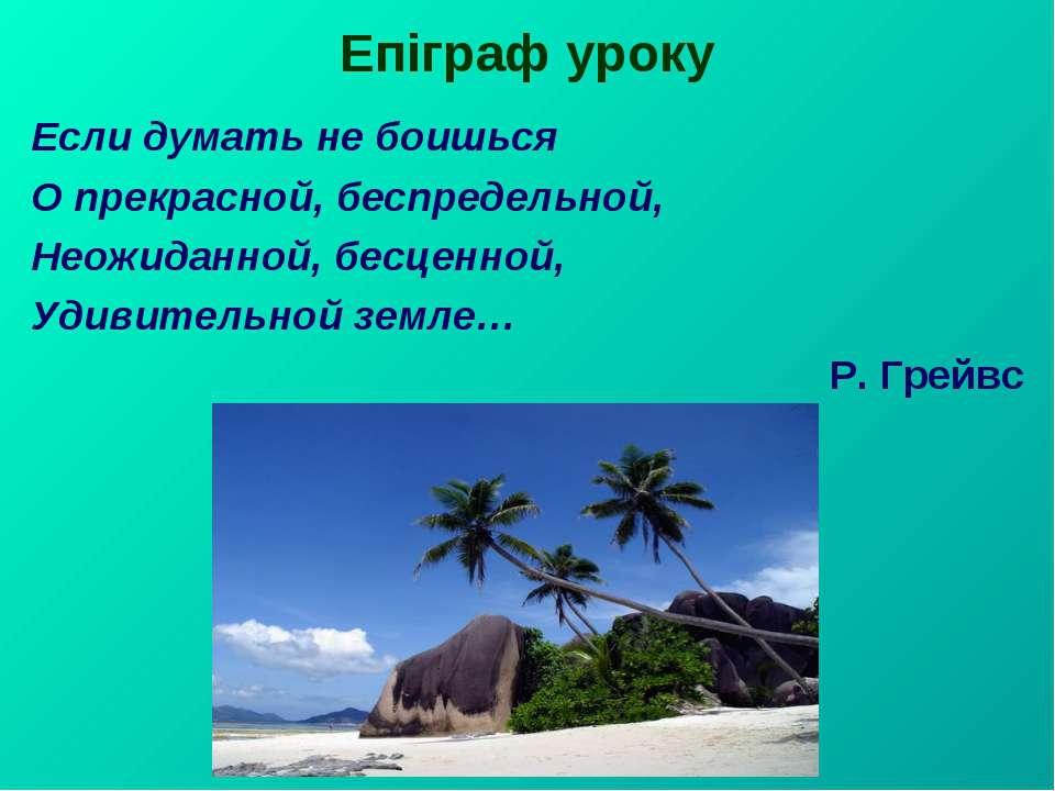 Епіграф уроку Если думать не боишься О прекрасной, беспредельной, Неожиданной...
