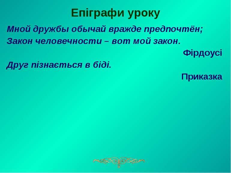 Епіграфи уроку Мной дружбы обычай вражде предпочтён; Закон человечности – вот...