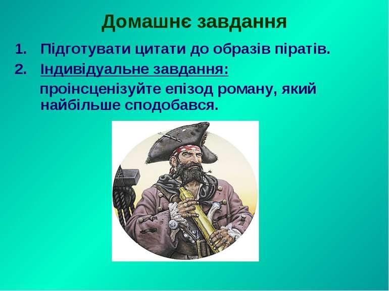 Домашнє завдання Підготувати цитати до образів піратів. Індивідуальне завданн...