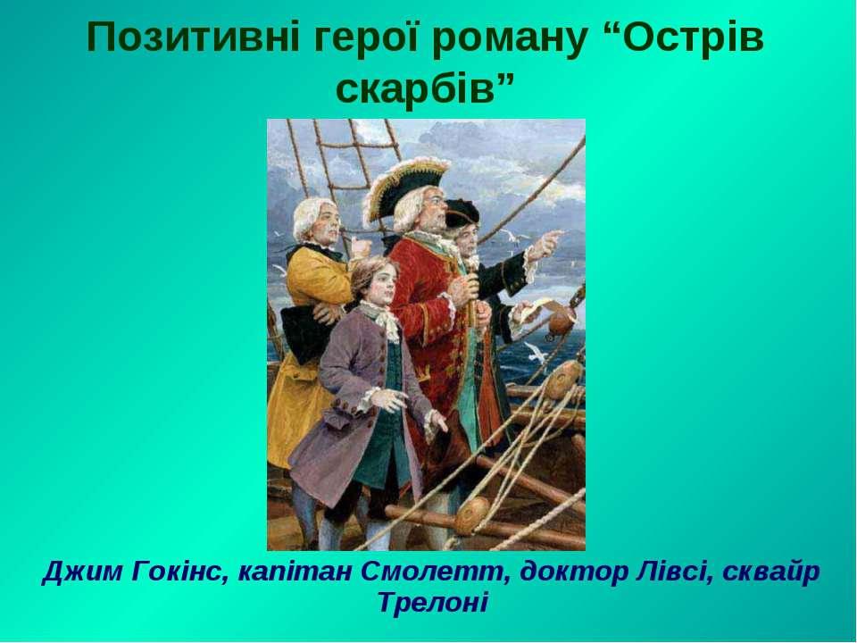 """Позитивні герої роману """"Острів скарбів"""" Джим Гокінс, капітан Смолетт, доктор ..."""