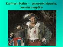Капітан Флінт – ватажок піратів, хазяїн скарбів