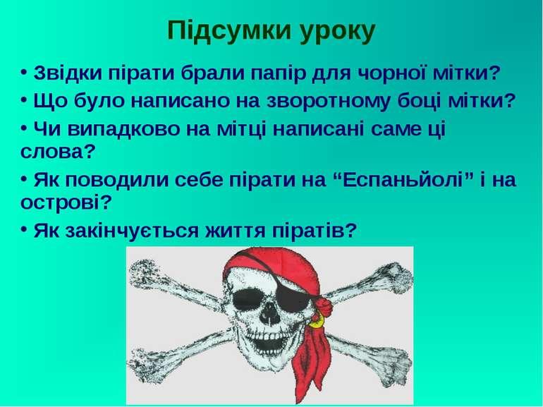 Підсумки уроку Звідки пірати брали папір для чорної мітки? Що було написано н...