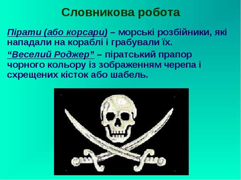 Словникова робота Пірати (або корсари) – морські розбійники, які нападали на ...