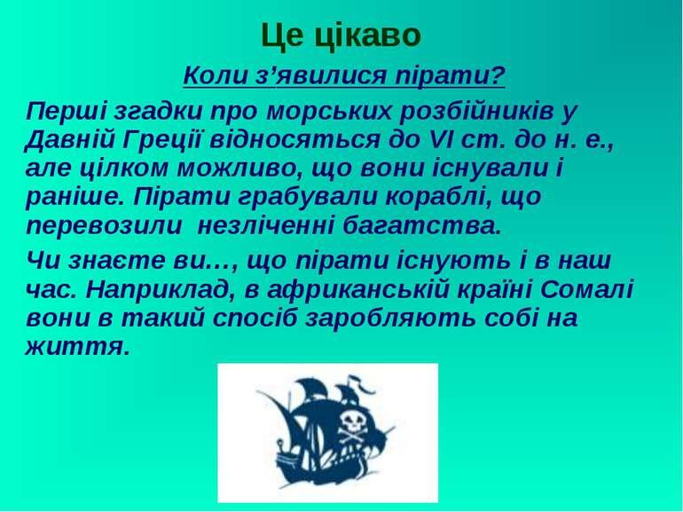 Це цікаво Коли з'явилися пірати? Перші згадки про морських розбійників у Давн...