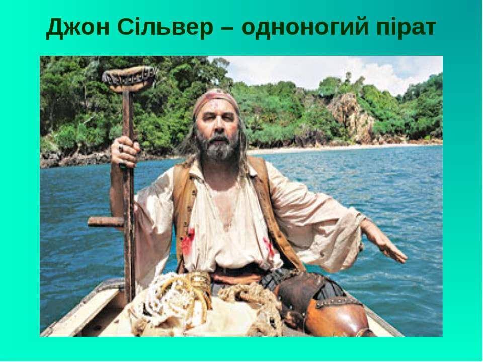 Джон Сільвер – одноногий пірат