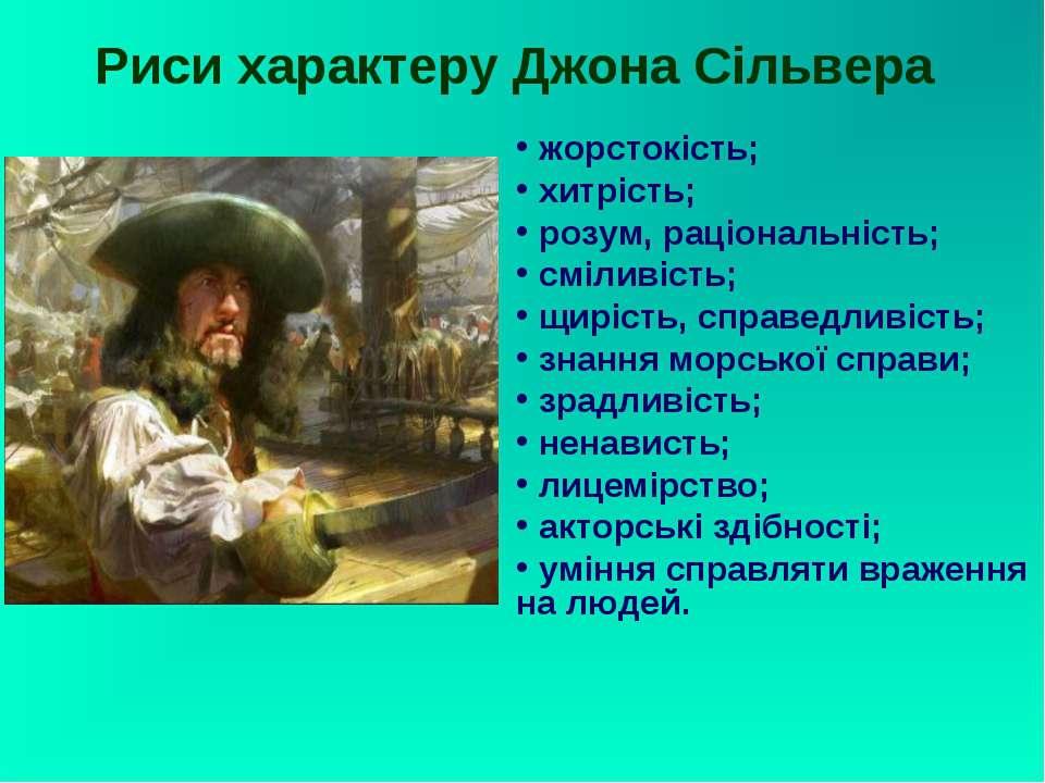 Риси характеру Джона Сільвера жорстокість; хитрість; розум, раціональність; с...