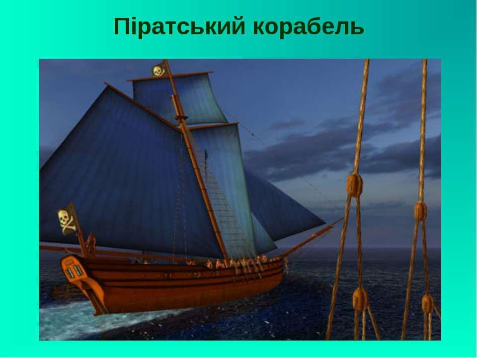 Піратський корабель