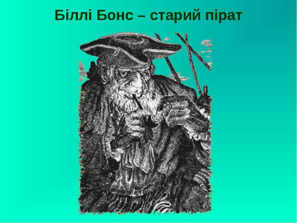 Біллі Бонс – старий пірат