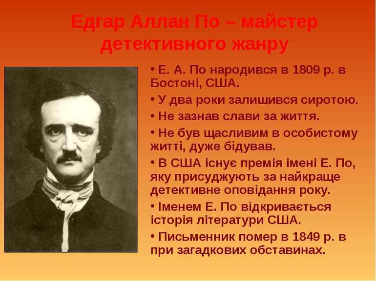 Едгар Аллан По – майстер детективного жанру Е. А. По народився в 1809 р. в Бо...