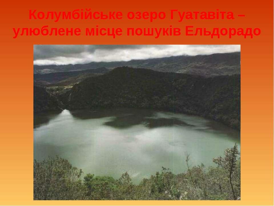 Колумбійське озеро Гуатавіта – улюблене місце пошуків Ельдорадо