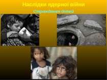 Наслідки ядерної війни Страждання дітей