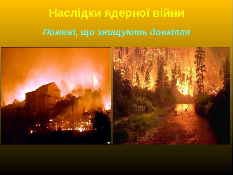 Наслідки ядерної війни Пожежі, що знищують довкілля