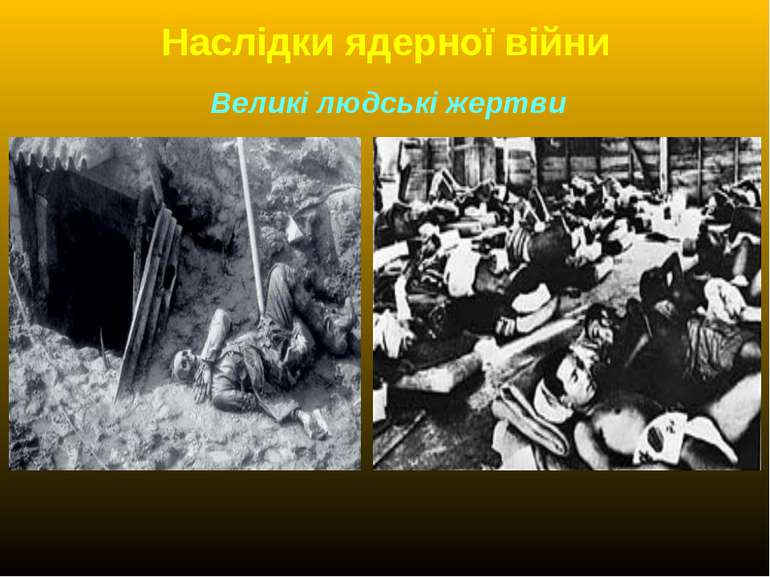 Наслідки ядерної війни Великі людські жертви