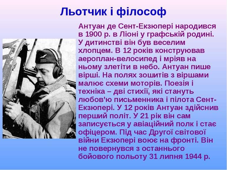 Льотчик і філософ Антуан де Сент-Екзюпері народився в 1900 р. в Ліоні у графс...