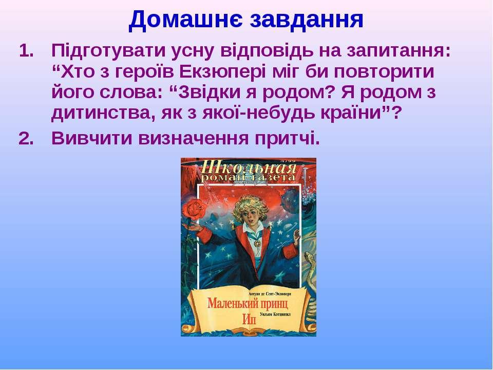 """Домашнє завдання Підготувати усну відповідь на запитання: """"Хто з героїв Екзюп..."""