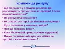 Композиція розділу Що спільного у побудові розділів, які розповідають про жит...