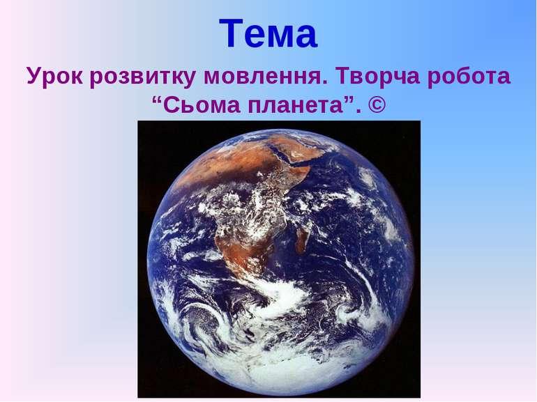 """Тема Урок розвитку мовлення. Творча робота """"Сьома планета"""". ©"""