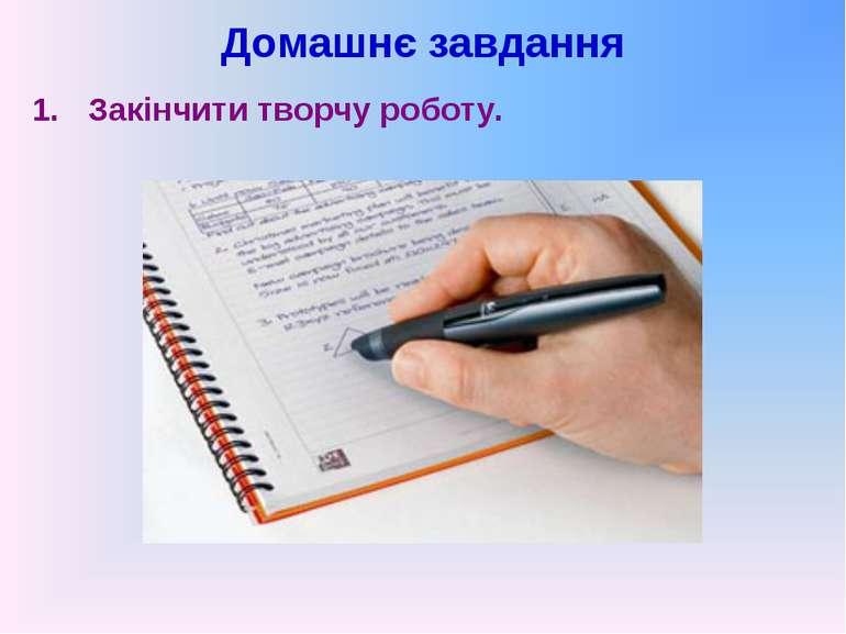 Домашнє завдання Закінчити творчу роботу.
