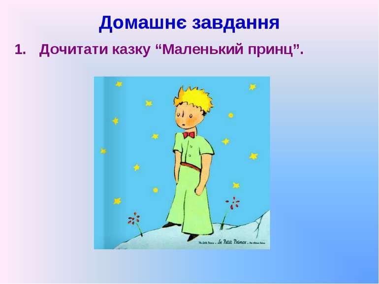 """Домашнє завдання Дочитати казку """"Маленький принц""""."""