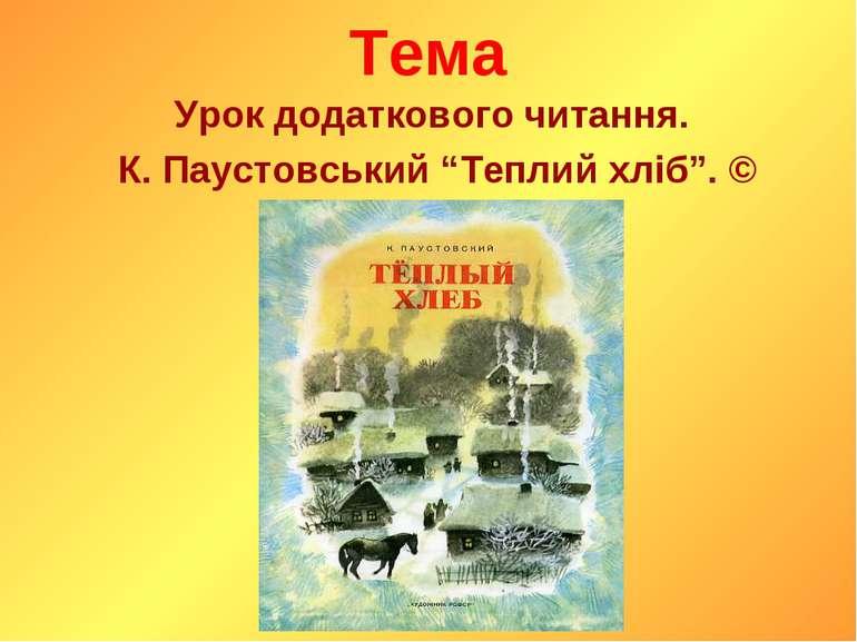"""Тема Урок додаткового читання. К. Паустовський """"Теплий хліб"""". ©"""