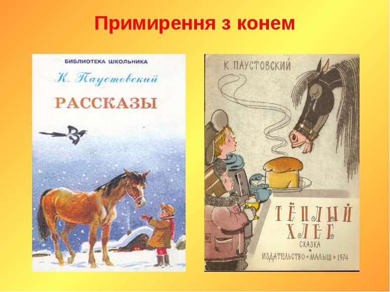 Примирення з конем