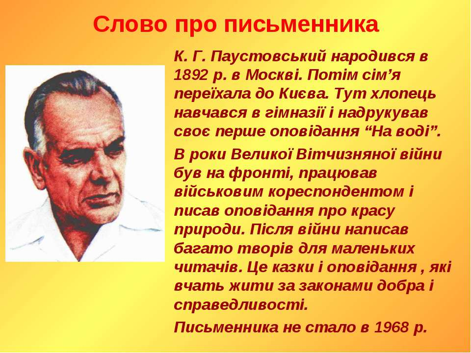 Слово про письменника К. Г. Паустовський народився в 1892 р. в Москві. Потім ...