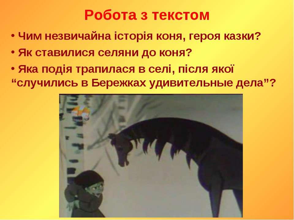 Робота з текстом Чим незвичайна історія коня, героя казки? Як ставилися селян...