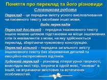 Поняття про переклад та його різновиди Словникова робота Переклад – це переда...