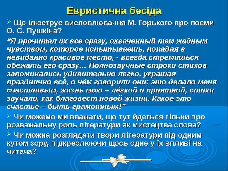 Евристична бесіда Що ілюструє висловлювання М. Горького про поеми О. С. Пушкі...