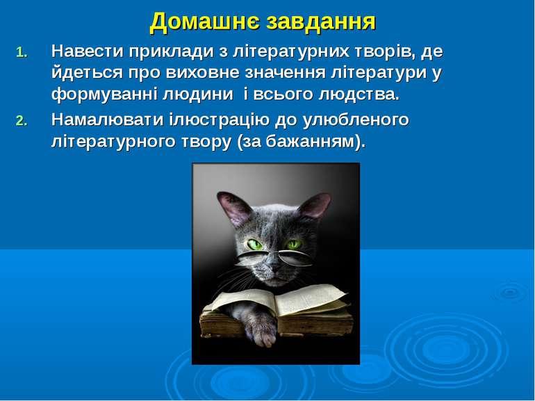 Домашнє завдання Навести приклади з літературних творів, де йдеться про вихов...