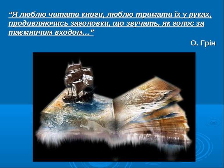 """""""Я люблю читати книги, люблю тримати їх у руках, продивляючись заголовки, що ..."""
