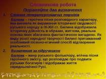 Словникова робота Порівняйте два визначення Словник літературознавчих терміні...