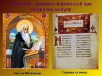 Літописи – джерело відомостей про історичне минуле Нестор-Літописець Сторінка...