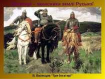 """Богатирі – захисники землі Руської В. Васнєцов """"Три богатирі"""""""