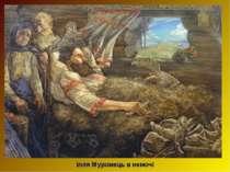 Ілля Муромець в немочі
