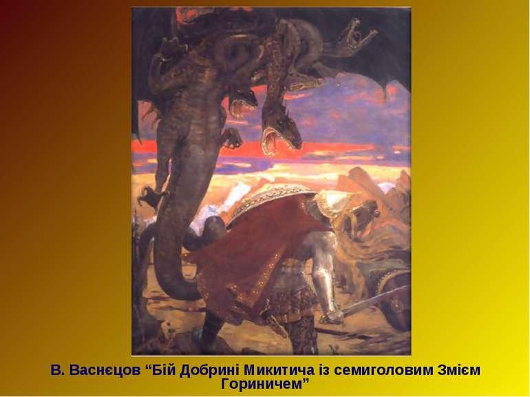 """В. Васнєцов """"Бій Добрині Микитича із семиголовим Змієм Гориничем"""""""