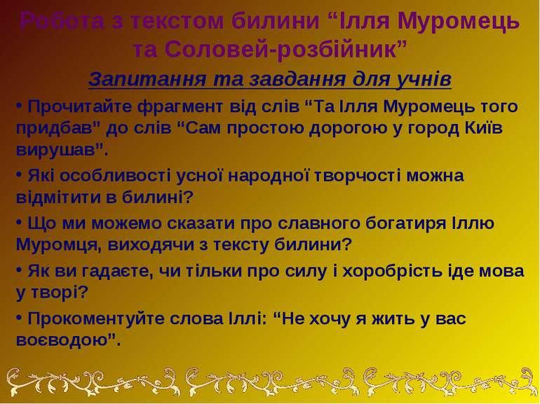 """Робота з текстом билини """"Ілля Муромець та Соловей-розбійник"""" Запитання та зав..."""