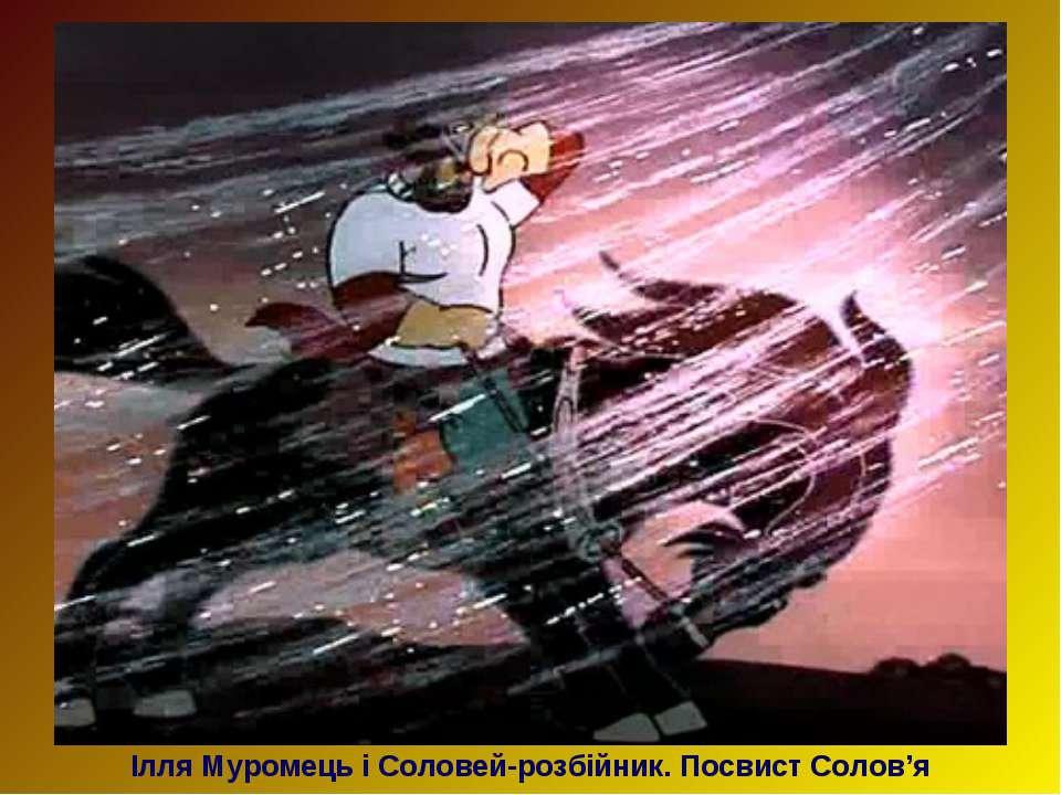 Ілля Муромець і Соловей-розбійник. Посвист Солов'я