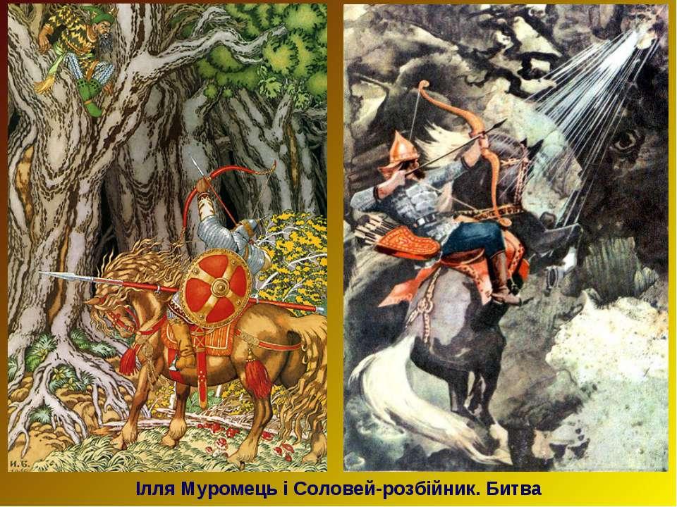 Ілля Муромець і Соловей-розбійник. Битва