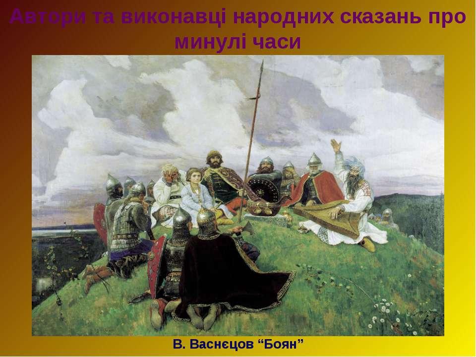 """Автори та виконавці народних сказань про минулі часи В. Васнєцов """"Боян"""""""